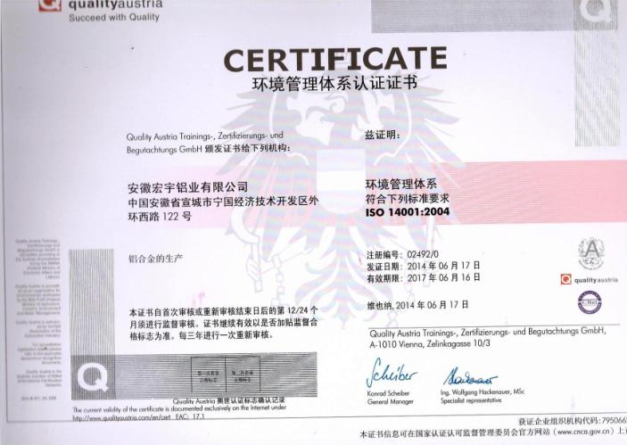 环境管理体系认证(中文版)